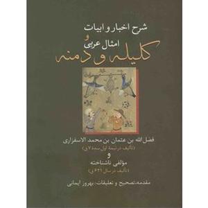 کتاب-شرح-اخبار-و-ابیات-و-امثال-عربی-کلیله-و-دمنه-بهروز-ایمانی-نشر-سخن