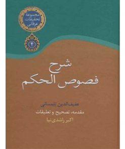 کتاب شرح فصوص الحکم نشر سخن