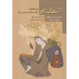 کتاب-شعله-آه-قصه-عاشقانه-ملک-محمد-و-شمس-بانو-غیوری-دهلوی-نشر-سخن