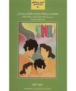 کتاب شناخت و ارتباط سازنده دختران و پسران سعید کاوه نشر سخن