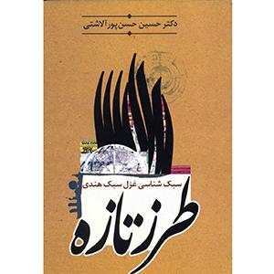 کتاب-طرز-تازه-سبک-شناسی-غزل-هندی-حسین-حسن-پور-نشر-سخن