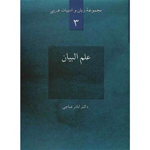 کتاب-علم-البیان-اباذر-عباچی-نشر-سخن