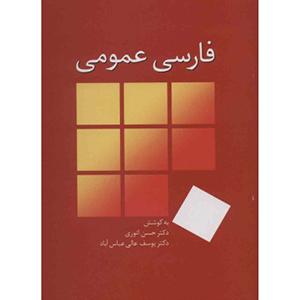 کتاب-فارسی-عمومی-حسن-انوری-نشر-سخن