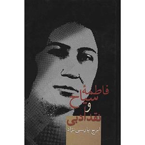 کتاب-فاطمه-سیاح-و-نقد-ادبی-ایرج-پارسی-نژاد-نشر-سخن