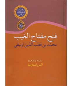 کتاب فتح مفتاح الغیب نشر سخن