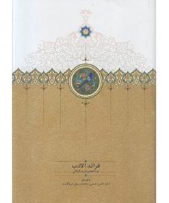 کتاب فرائد الادب نشر سخن