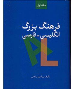 کتاب فرهنگ بزرگ انگلیسی-فارسی (دوره دو جلدی) نشر سخن