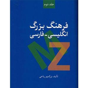 کتاب-فرهنگ-بزرگ-زبان-انگلیسی-فارسی-جلد-دو-نشر-سخن