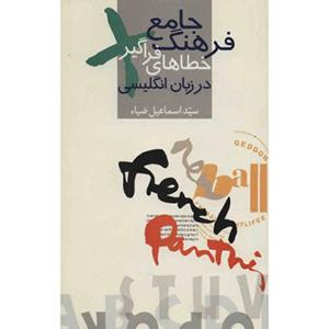 کتاب فرهنگ جامع خطاهای فراگير در زبان انگليسی نشر سخن