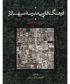کتاب فرهنگ فارسی مدرسه سپهسالار نشر سخن