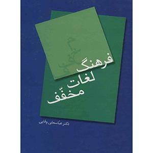 کتاب-فرهنگ-لغات-مخفف-عباسعلی-وفایی-نشر-سخن