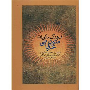 کتاب فرهنگ مآثورات متون عرفانی نشر سخن
