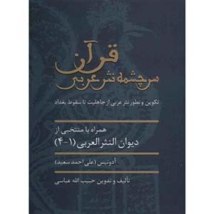 کتاب-قران-سرچشمه-نثر-عربی-ادونیس-نشر-سخن