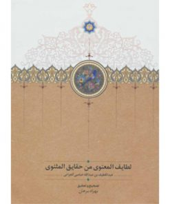 کتاب لطایف المعنوی من حقایق المثنوی نشر سخن
