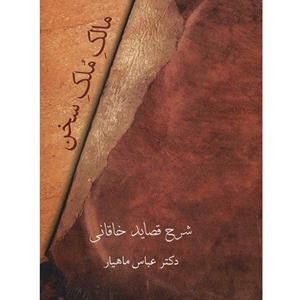 کتاب-مالک-ملک-سخن-عباس-ماهیار-نشر-سخن