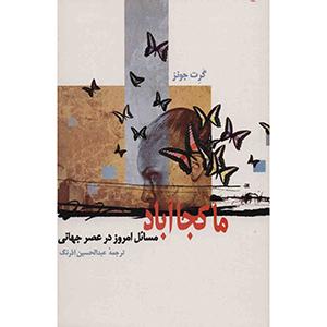 کتاب-ماکجاآباد-گرت-جونز-نشر-سخن