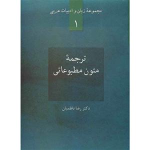 کتاب-مجموعه-متون-مطبوعاتی-ناظمیان-نشر-سخن