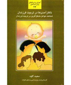 کتاب ناکارآمدی در تربیت فرزندان سعید کاوه نشر سخن
