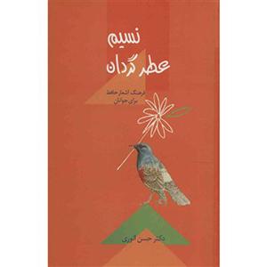 کتاب-نسیم-عطر-گردان-انوری-نشر-سخن