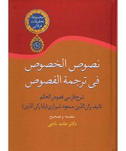 کتاب نصوص الخصوص فی ترجمه الفصوص(دوره سه جلدی) نشر سخن