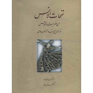 کتاب-نفحات-الانس-عبدالرحمن-جامی-نشر-سخن