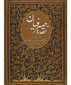 کتاب-نقد-صیرفیان-خاقانی-شناسی-محمدرضا-ترکی-نشر-سخن