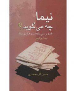 کتاب-نیما-چه-می-گوید-حسن-گل-محمدی-انتشارات-سخن