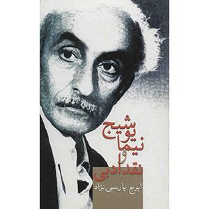 کتاب-نیما-یوشیج-و-نقد-ادبی-ایرج-پارسی-نژاد-نشر-سخن