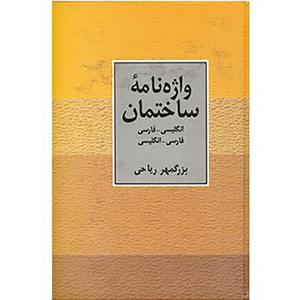 کتاب واژه نامه ساختمان نشر سخن