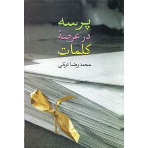 کتاب-پرسه-در-عرصه-کلمات-محمدرضا-ترکی-نشر-سخن