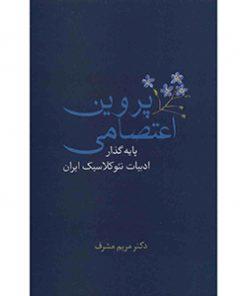 کتاب-پروین-اعتصامی-مریم-مشرف-نشر-سخن