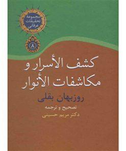 کتاب کشف الاسرار و مکاشفات الانوار نشر سخن