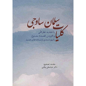 کتاب-کلیات-سلمان-ساوجی-عباسعلی-وفایی-نشر-سخن