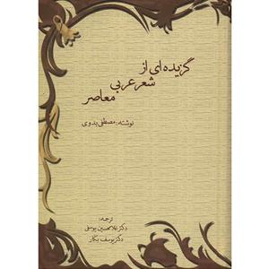 کتاب-گزیده-ای-از-شعر-عربی-معاصر-نشر-سخن