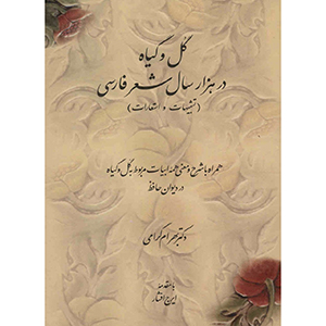 کتاب-گل-و-گیاه-در-هزار-سال-شعر-فارسی-ایج-افشار-نشر-سخن