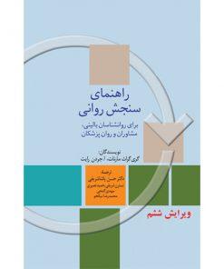 راهنمای سنجش روانی(جلد اول)