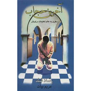 کتاب-آخرین-حجاب-رشاد-فیلد-نشر-سخن