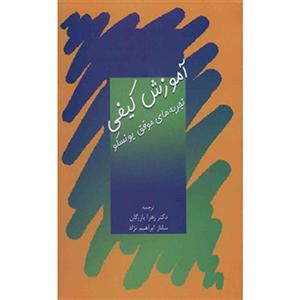 کتاب-آموزش-کیفی-زهرا-بازرگان-نشر-سخن