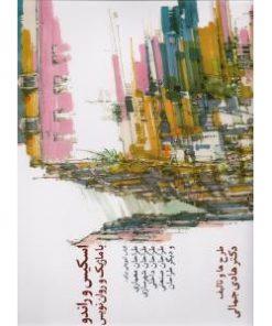 کتاب-اسکیس-و-راندور-با-ماژیک-و-روانویس-هادی-جمالی-نشر-سخن