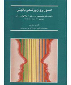 کتاب-اصول-روانشناسی-بالینی-محمدرضا-نیکخو-نشر-سخن