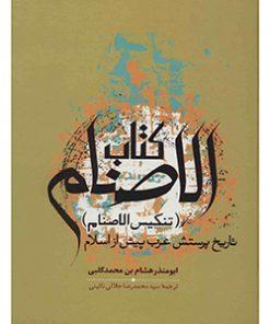 کتاب-الاصنام-جلالی-نائینی-نشر-سخن