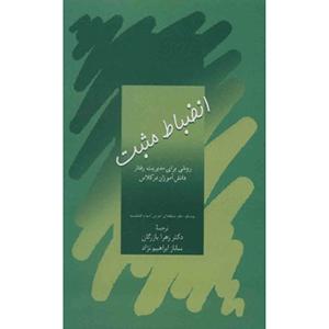 کتاب-انضباط-مثبت-زهرا-بازرگان-نشر-سخن