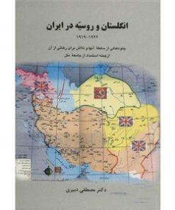 کتاب-انگلستان-و-روسیه-در-ایران-مصطفی-دبیری-نشر-سخن