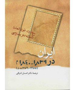 کتاب-ایران-در1839-184-نشر-سخن