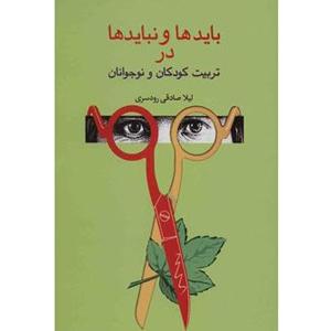 کتاب-بایدها-و-نبایدها-در-تربیت-کودکان-و-نوجوانان-لیلا-صادقی-رودسری-نشر-سخن.jpg