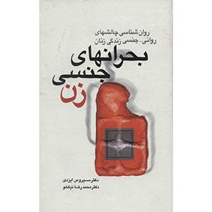کتاب-بحرانهای-جنسی-زن-نیکخو-ایزدی-نشر-سخن
