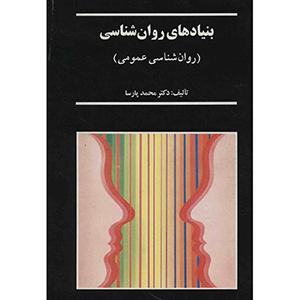 کتاب-بنیادهای-روانشناسی-محمد-پارسا-نشر-سخن