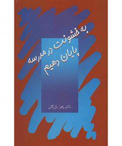 کتاب-به-خشونت-در-مدرسه-پایان-دهیم-زهرا-بازرگان-نشر-سخن