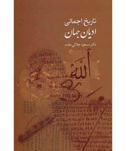 کتاب-تاریخ-اجمالی-ادیان-جهان-مسعود-جلالی-نشر-سخن
