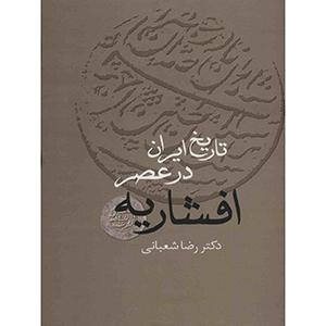 کتاب-تاریخ-ایران-در-عصر-افشاریه-نشر-سخن